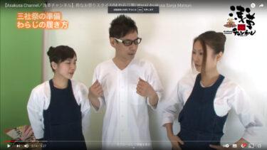 リニューアル記念!「粋なお祭りスタイル」