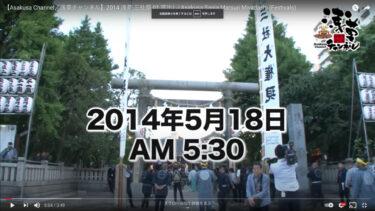 リニューアル記念!三社祭2014-①「宮出し」
