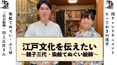 浅chドキュメント・江戸文化を伝えたい